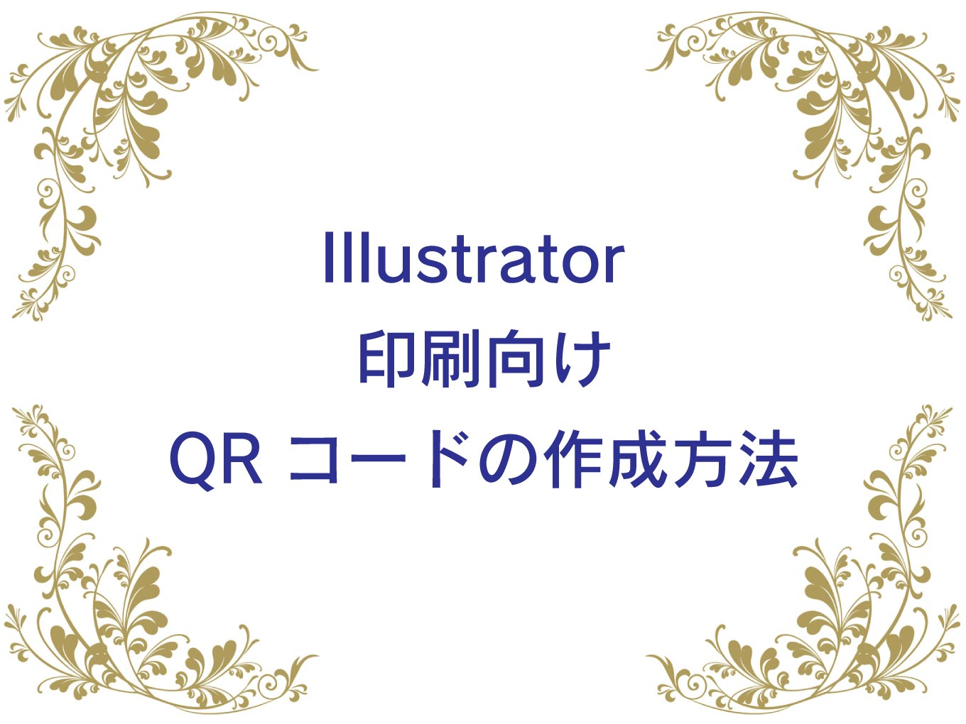 Illustrator qr create top