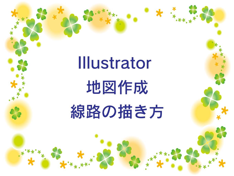Illustrator地図作成・線路の描き方のキャッチ画像
