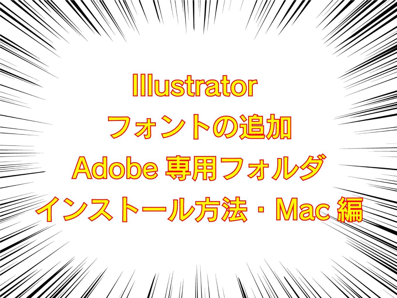 Illustratorフォントの追加方法のキャッチ画像