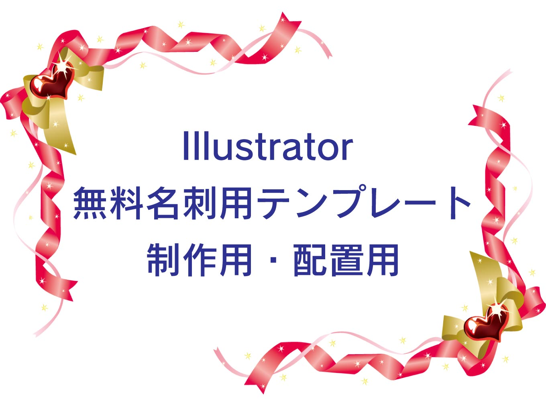 Illustrator 無料名刺用テンプレートのキャッチ画像