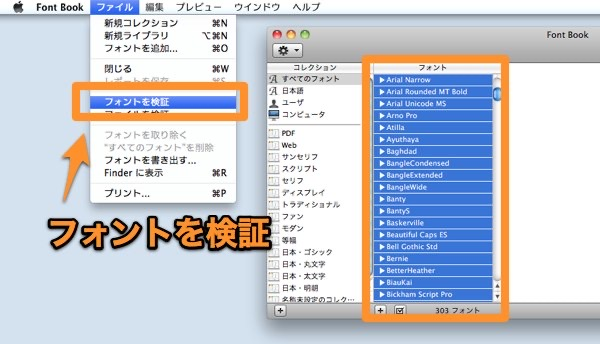 Mac fontbook 03