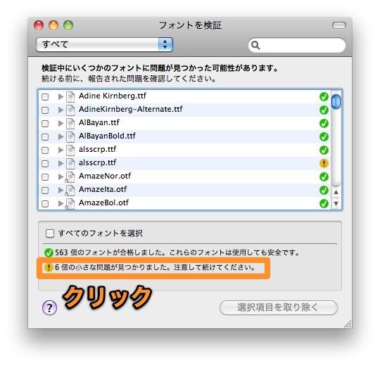 Mac fontbook 04