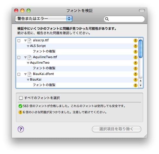 Mac fontbook 05