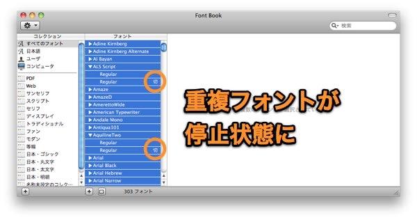 Mac fontbook 07