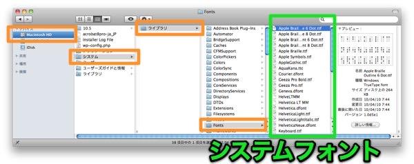 Mac fontbook 10