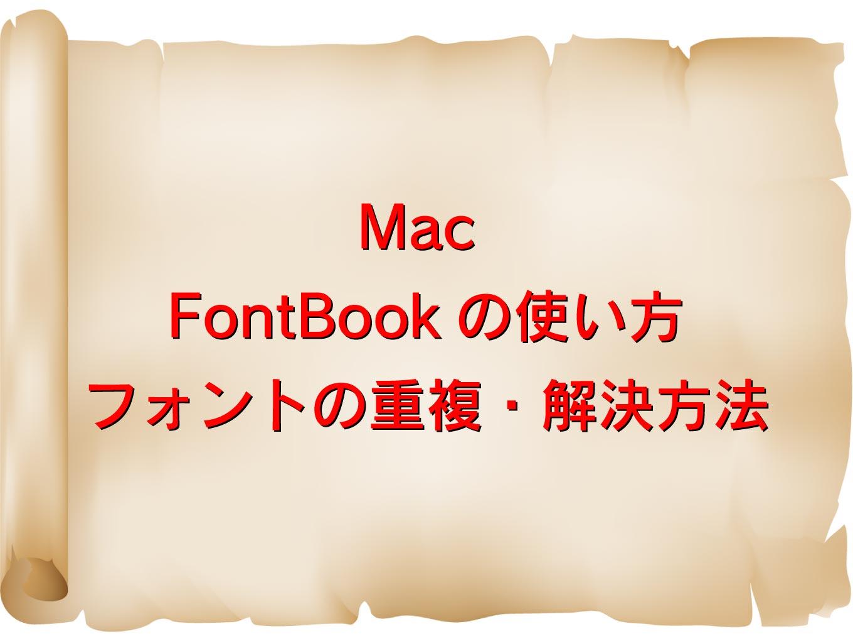 Mac fontbook top