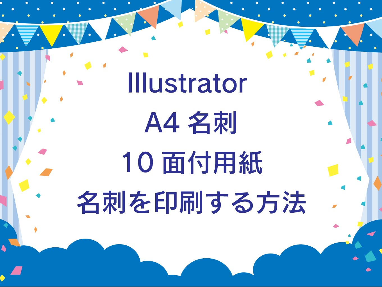 Illustrator 【A4名刺10面付用紙で名刺を印刷する方法】キャッチ画像