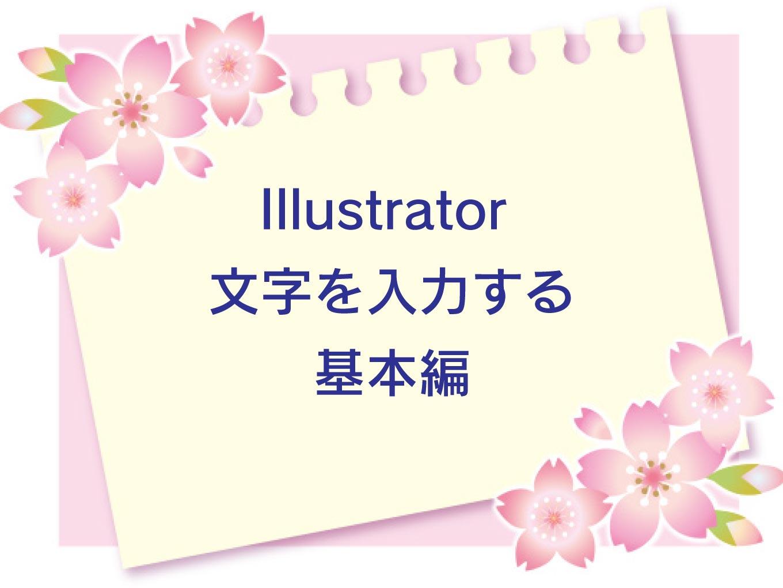 イラストレーター・文字を入力する基本編のキャッチ画像