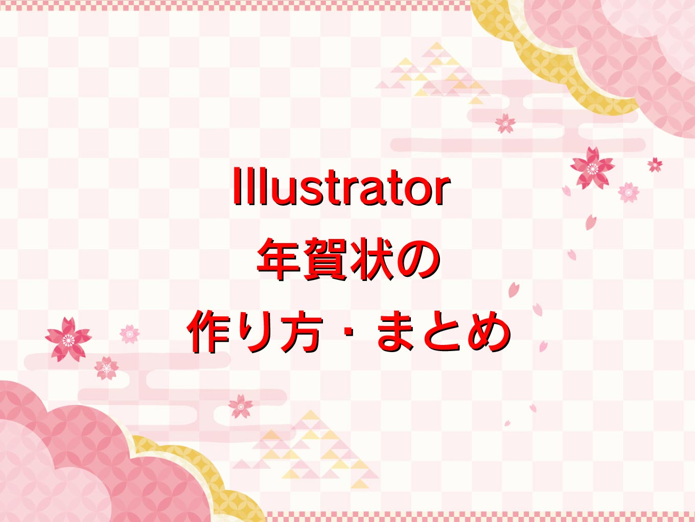 Nengajo illustrator top