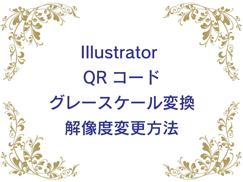 QRコード・グレースケール変換のキャッチ画像